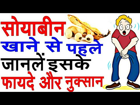 Soybean benefit and side effect/best highe protein diet/ सोयाबीन के फायदे ओर नुकसान