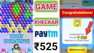Game Khelkar ₹525 Paytm Cash Kamao || Play Game Earn Paytm Cash || Bubble Game Paytm Cash