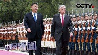 [中国新闻] 习近平举行仪式欢迎哈萨克斯坦总统托卡耶夫访华 | CCTV中文国际