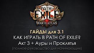 Как играть в Path of Exile? (3) Акт 3 + Ауры и Проклятья