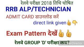 RRB ALP/Technician Admit card download | Railway group d exam date | RRB exam date |