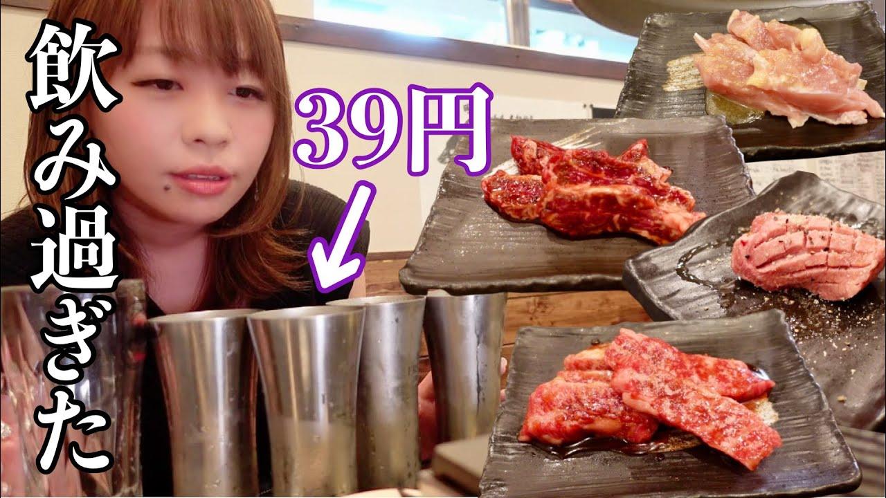 給料日前はやっぱり39円のハイボールと180円のお肉やな【一人焼肉】