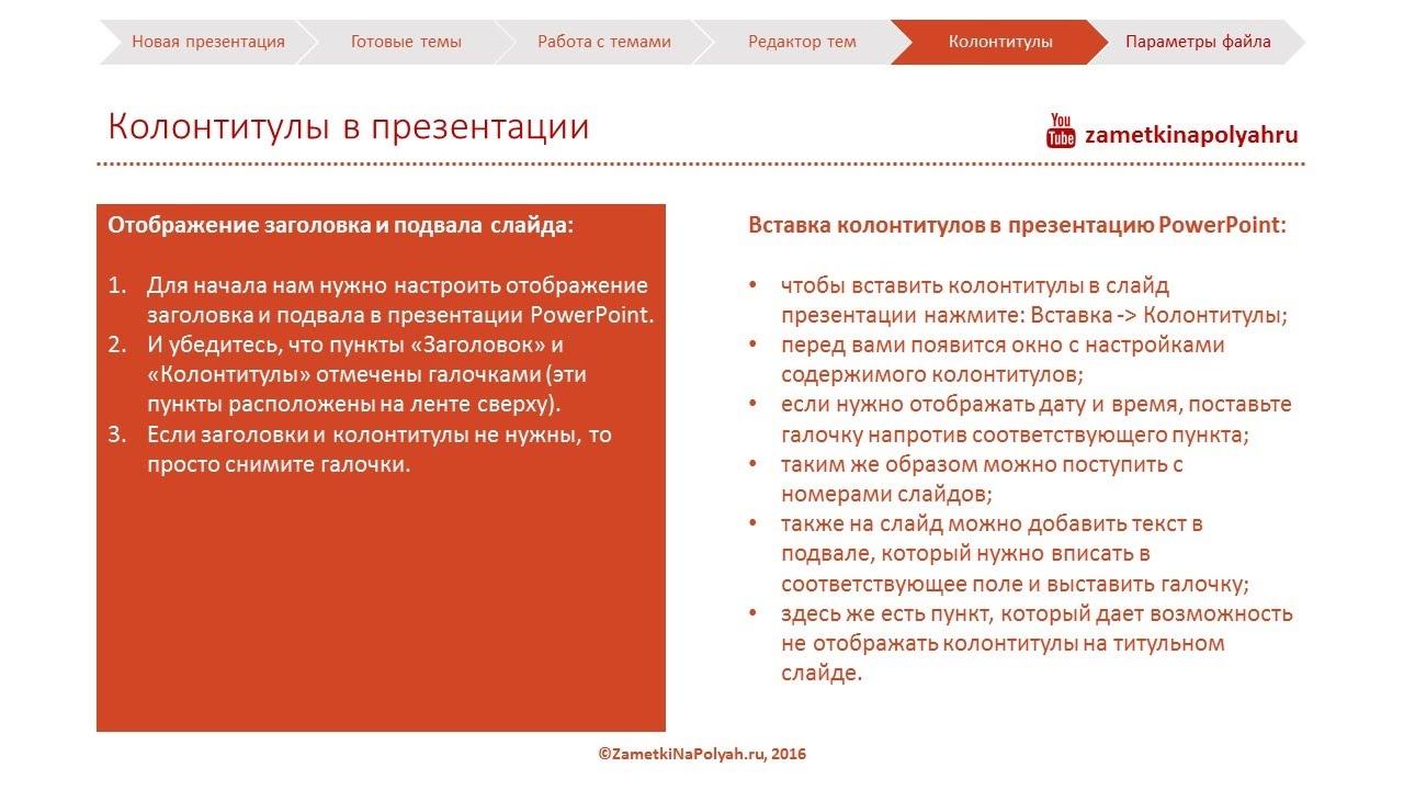 Как добавить и изменить колонтитулы в презентации PowerPoint 2016