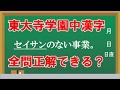 【KAIの漢字クイズ】あなたは何問とける?(東大寺学園中入試)