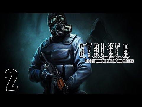 S.T.A.L.K.E.R. Пространственная аномалия #2 - Фантом
