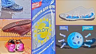 Сушилки для обуви Dr.Dry(Сушилки для обуви на основе сорбента нового поколения. Устраняют влагу и запахи из обуви., 2014-05-05T15:34:38.000Z)