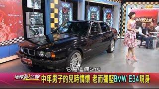 中年男子的兒時情懷 老而彌堅BMW E34現身