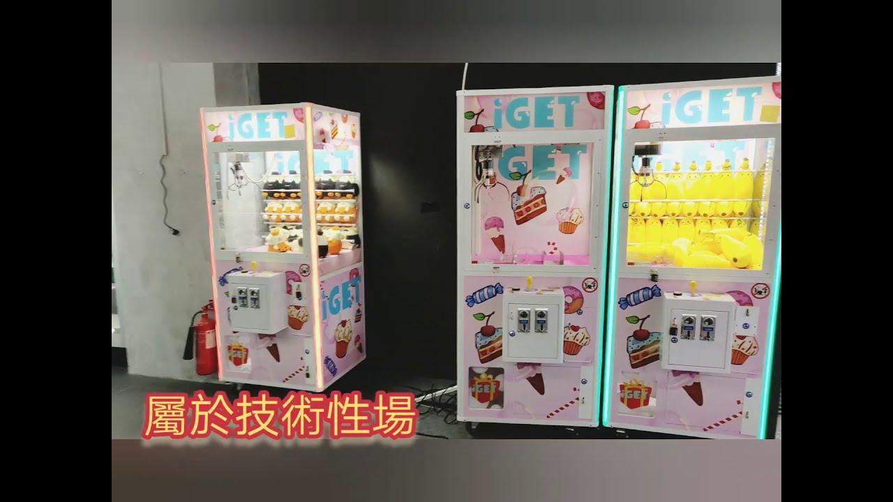旺角最大夾公仔勝地 CGA電競館Iget㚒娃娃店1080p (Like & Share) - YouTube