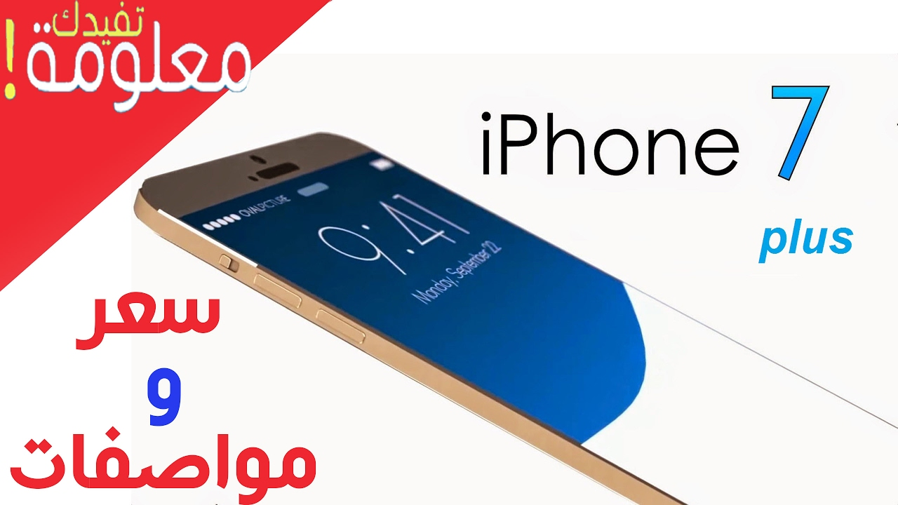 سعر ومواصفات Apple Iphone 7 Plus في مصر 2017