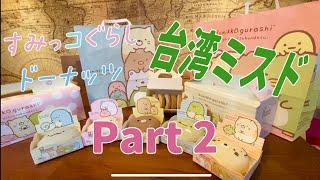 台湾ミスド:すみっこぐらしのドーナッツ PART 2|すみっこぐらし