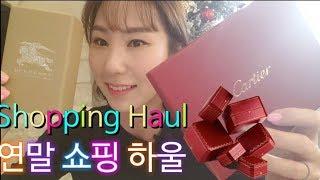 연말명품쇼핑하울 득템의 시즌! Miu Miu(미우미우)…