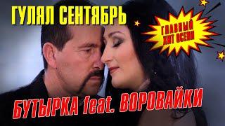 Бутырка feat. Воровайки - Гулял сентябрь (Official video)
