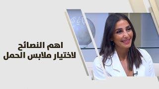 سارة اسعد - اهم النصائح لاختيار ملابس الحمل