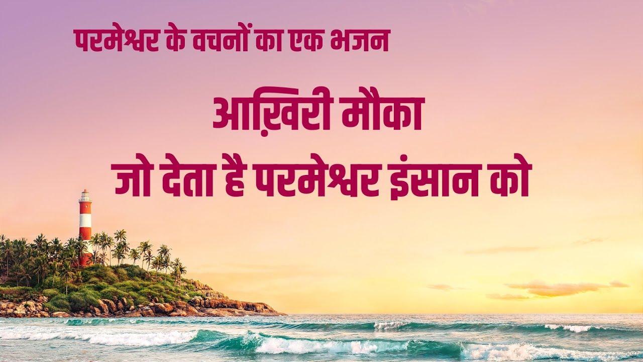 आख़िरी मौका जो देता है परमेश्वर इंसान को | Hindi Christian Song With Lyrics