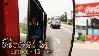 Gimhanaye Sanda | Episode 13 - (2018-04-04) | ITN Thumbnail
