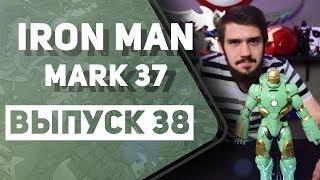 IRON MAN MARK 37 | Обзор фигурки Железного человека hammerhead