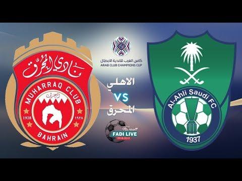البث المباشر مباراة الاهلي vs المحرق || كاس العرب للأندية || 24/9/2018