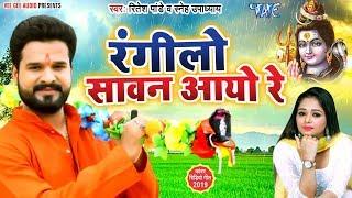 रंगीलो सावन आयो रे - Ritesh Pandey का सबसे धाकड़ #सावन स्पेशल गीत - New Bolbam Song 2019
