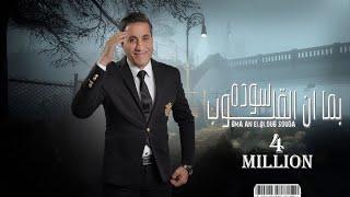 احمد شيبه - بما ان القلوب سودا