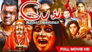 Latest  Tamil  Super Hit Movie 2018 |  Pei Irukka Illaya [ HD ] | Tamil New  Full Movie  2018