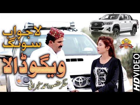 Vigo Dala | New Saraiki Hit Song 2019 | Singer Maqsood Ahmad Sunjrani | Full HD Video Song 2019