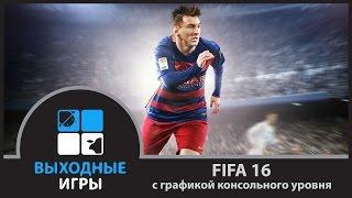 FIFA 16 с графикой консольного уровня - Выходные игры [Android игры, iOS игры]