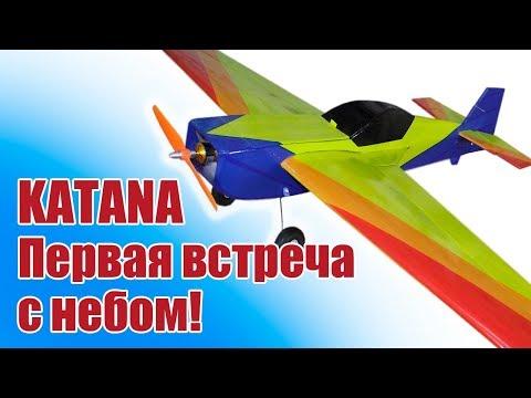 В небе пилотажная модель KATANA. Первые полеты, первые впечатления | Хобби Остров.рф