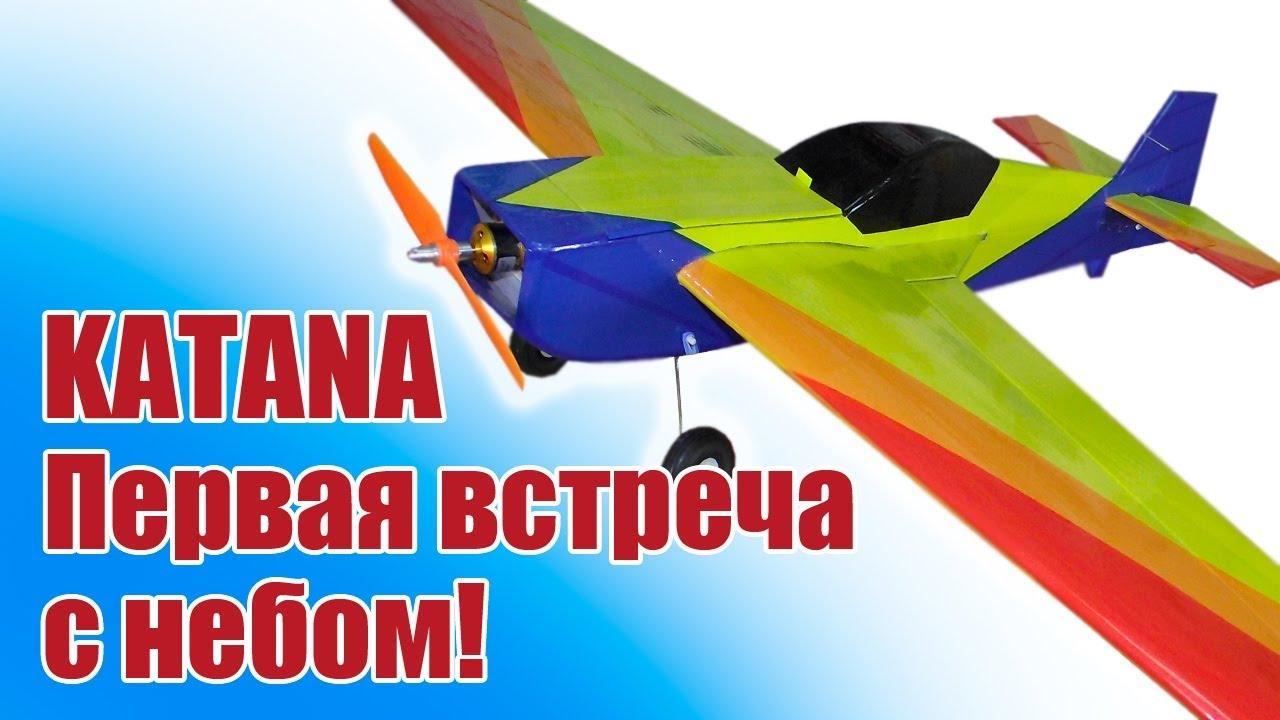 В небе пилотажная модель KATANA. Первые полеты, первые впечатления   Хобби Остров.рф
