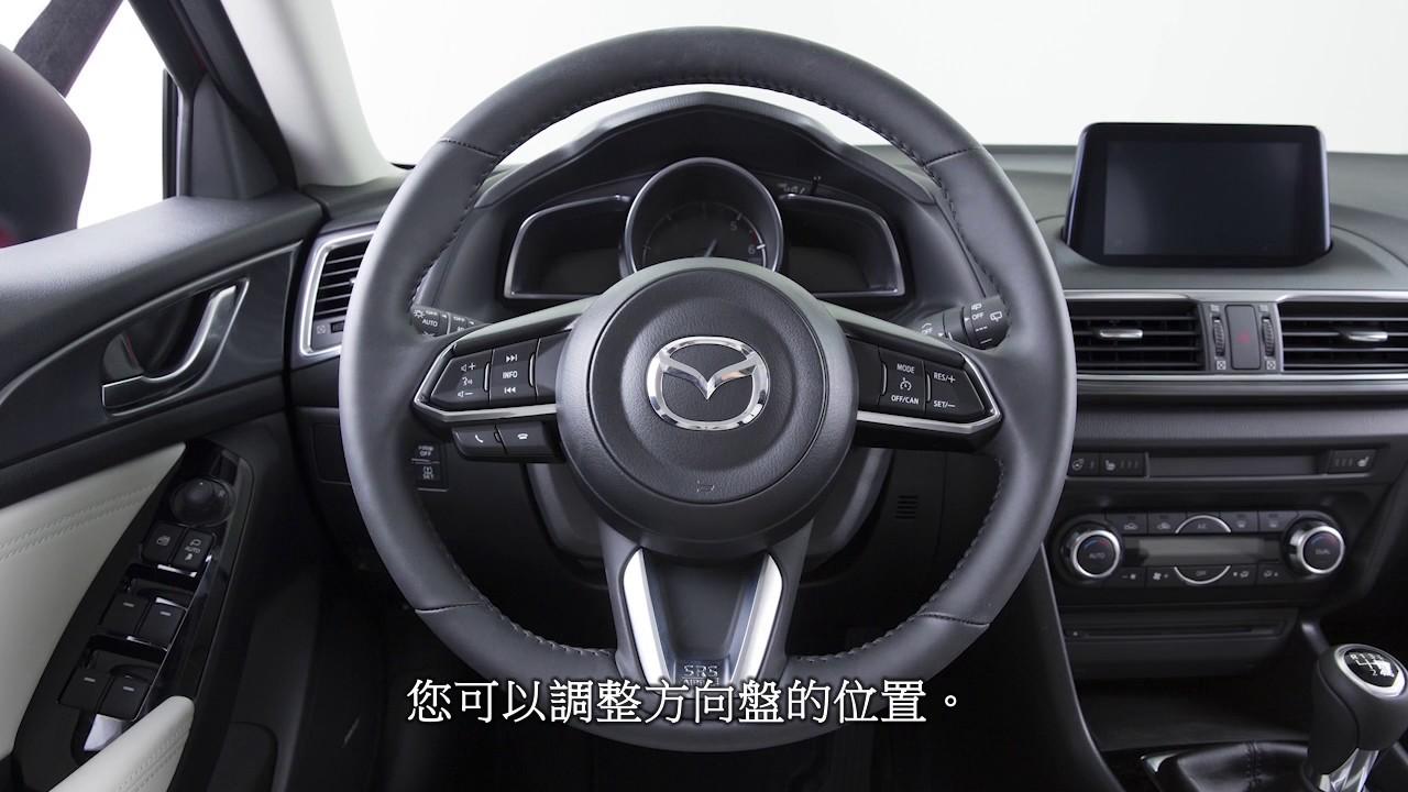 Mazda愛車影音操作指南 座椅 方向盤調整 Youtube