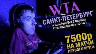 Теннис. WTA. Санкт-Петербург. 7500 на матчи первого круга. Страх в Resident Evil 2 Remake<