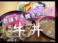 すき焼きのタレで牛丼 ある日の夕食30 の動画、YouTube動画。