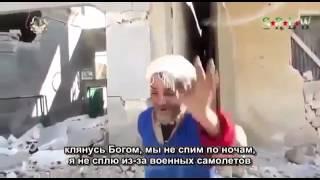 Сирия . Ужас  до слёз!
