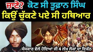 Toofan Singh life story ! Biography ਕੋਣ ਸੀ ਤੂਫ਼ਾਨ ਸਿੰਘ ! ਕਿਉਂ ਚੁੱਕਣੇ ਪਏ ਸੀ ਹਥਿਆਰ