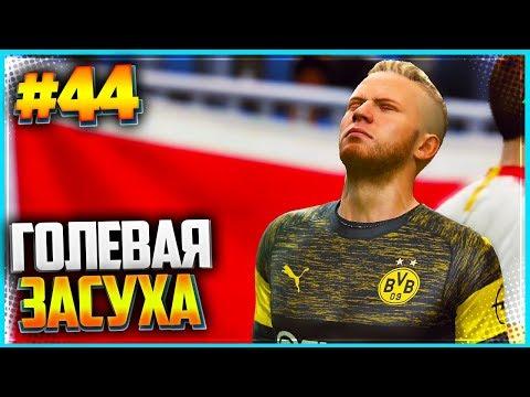 FIFA 19 КАРЬЕРА ЗА ИГРОКА ★ -#44- - ГОЛЕВАЯ ЗАСУХА - 동영상