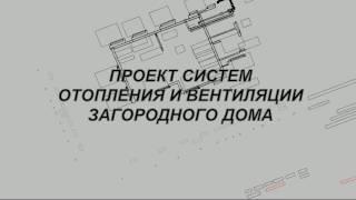 Проект отопления загородного дома выполенный в Magicad(, 2017-03-03T07:14:34.000Z)