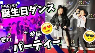 KahoSei's Birthday Dance Party: Vlog 2017/11 ④😘 💃🕺🎁