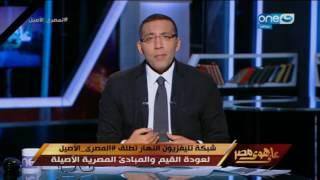 على هوى مصر - خالد صلاح : 700 الف حساب على السوشيال ميديا مبرمجين من تركيا