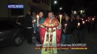 Възкресение ХРИСТОВО в Котел