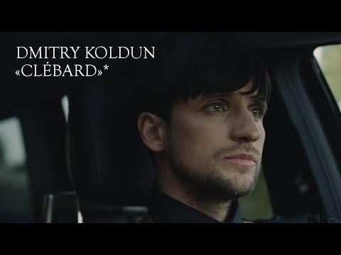 Дмитрий Колдун - Пёс бродячий