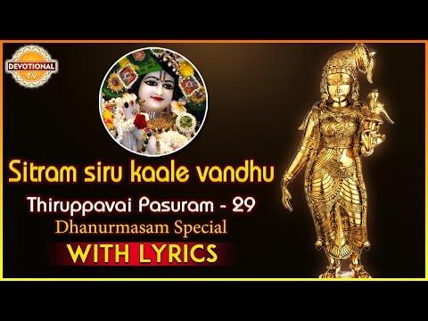 Thiruppavai Pasuram - 29   Dhanurmasam Special   Sitram siru kaale vandhu Pasuram   Devotional TV