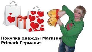 Покупка одежды Магазин Primark Германия заказы покупки shopping(, 2016-02-05T17:47:26.000Z)