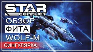 ШАРОВАЯ МОЛНИЯ►ОБЗОР ФИТА | WOLF - M►Star Conflict