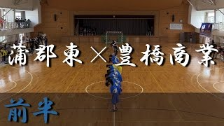 豊橋商業高校×蒲郡東高校(前半) 東三河支部決勝リーグ 2017