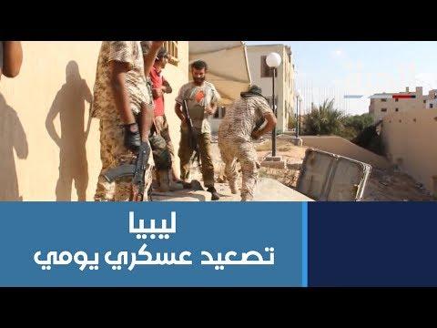 ليبيا.. تصعيد عسكري يومي
