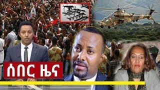Ethiopia today news! ዛሬ በጣም አስደንጋጭ ዜና Jan 10, 2019. መታየት ያለበት
