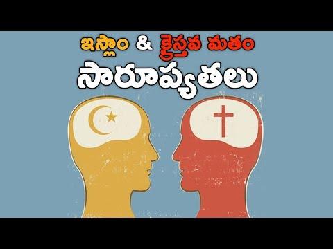 ఇస్లాం మరియు క్రైస్తవ మతం సారూప్యతలు || Surprising Similarities With Islam and Christianity