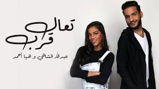عبدالله الشاهي و هيا أحمد - تعال قرب (حصريآ) | 2018