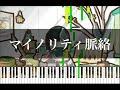 『マイノリティ脈絡』(Minority Myakuraku) / ずっと真夜中でいいのに。 - Piano Arrangement