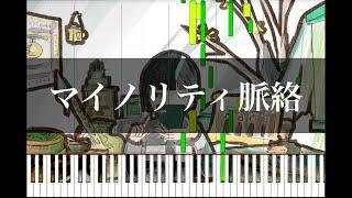 Cover images 『マイノリティ脈絡』(Minority Myakuraku) / ずっと真夜中でいいのに。 - Piano Arrangement
