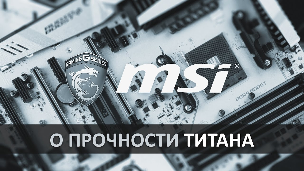 Анбоксинг MSI X370 XPOWER GAMING TITANIUM